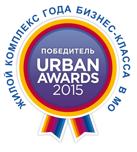 Лучший жилой комплекс бизнес-класса в Московской области 2015 года